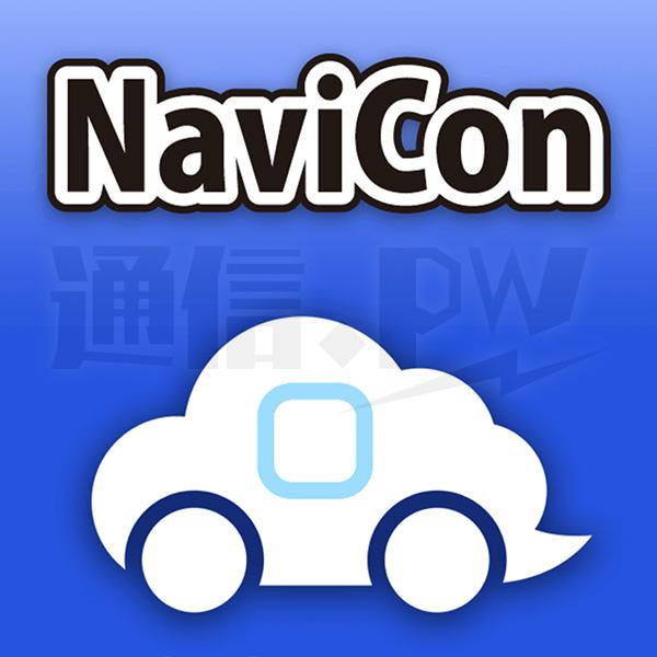 車載ナビの行き先をスマホで楽々設定アプリ「NaviCon」