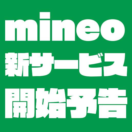【お知らせ】mineoの新サービス開始予告メールきました