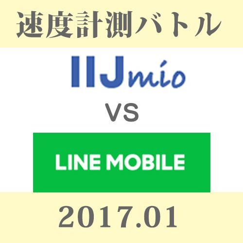 IIJmio vs LINE MOBILE 通信品質2017年1月レポート