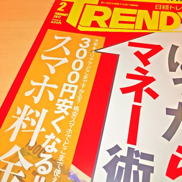 3000円安くなるサブブランド!!スマホ料金~日経トレンディ2017年2月号