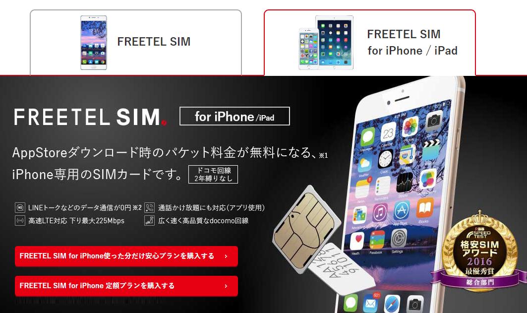 iPhone8を格安SIMにすると月々の料金は?オススメの格安SIMは?メリットは?